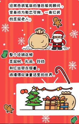 暖化寒冬,溫暖守候——一汽豐田邀你一起圍爐圣誕節